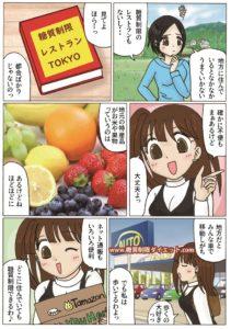 田舎に住んでいても糖質制限ダイエットはできるという内容の漫画