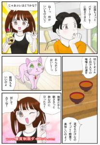MCTオイル入りの味噌汁の簡単レシピの漫画