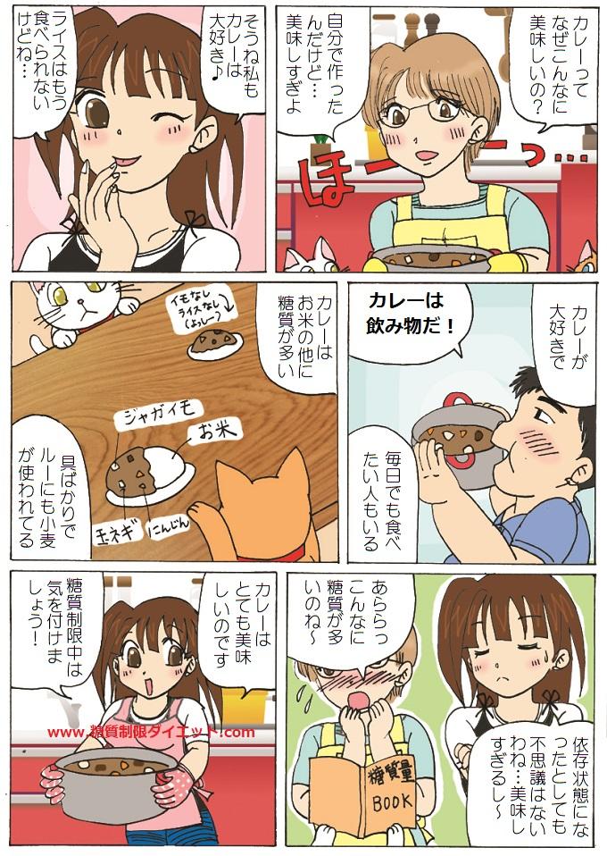 カレー依存症に関する漫画