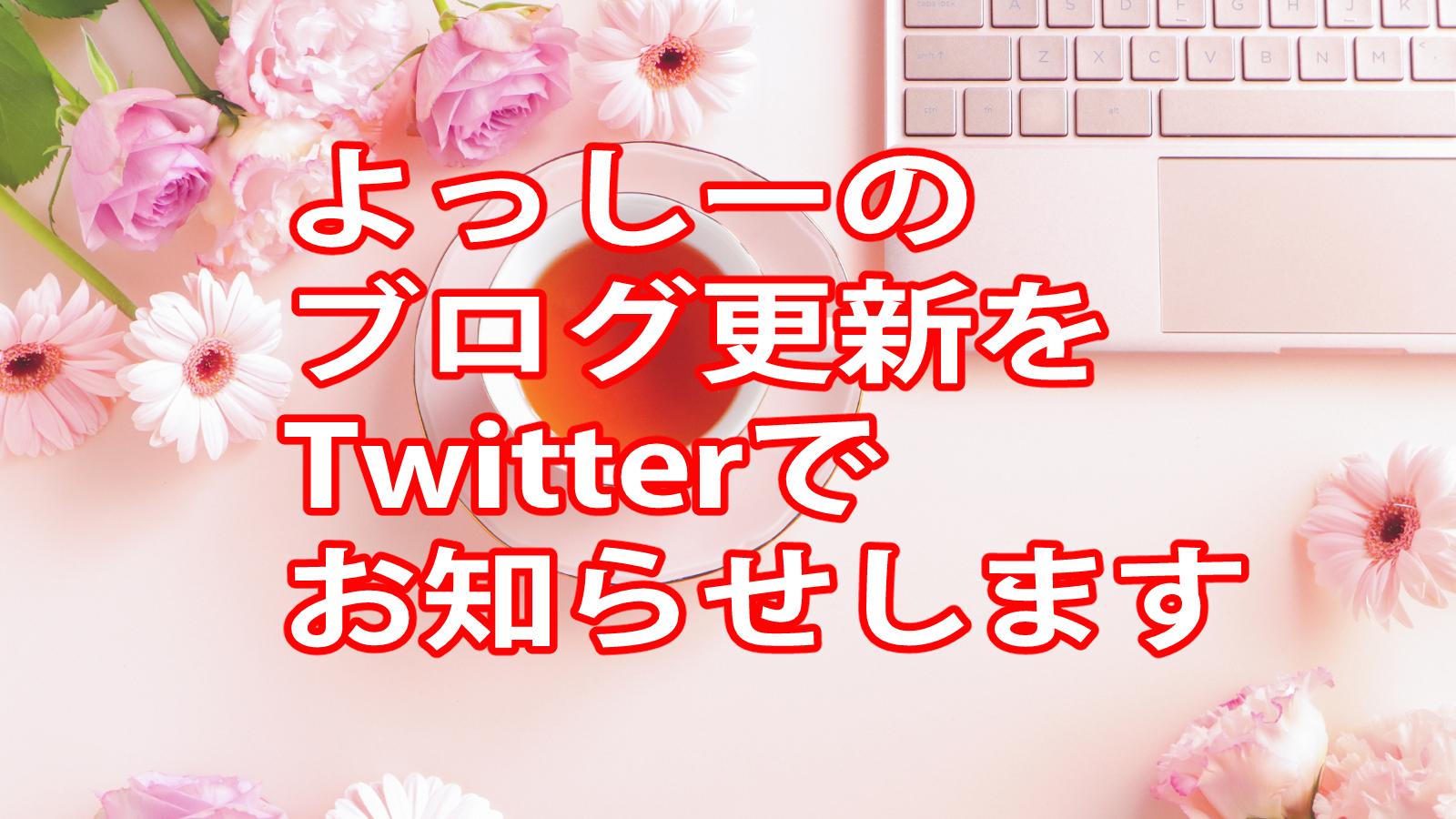 よっしーのブログ更新をTwitterでお知らせします。