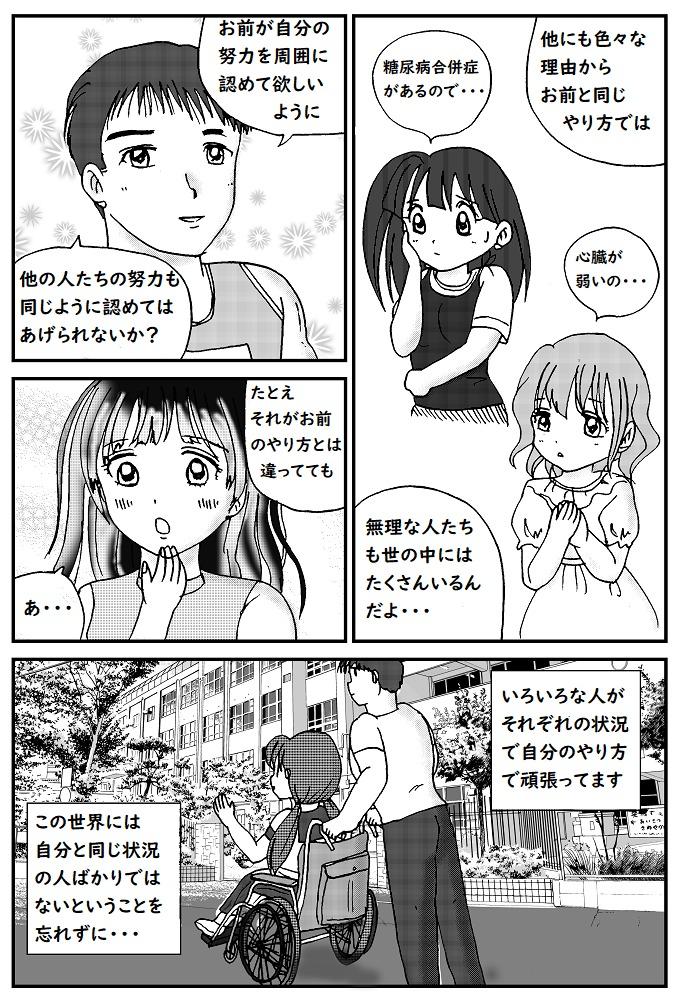 脳筋ちゃんマンガ3